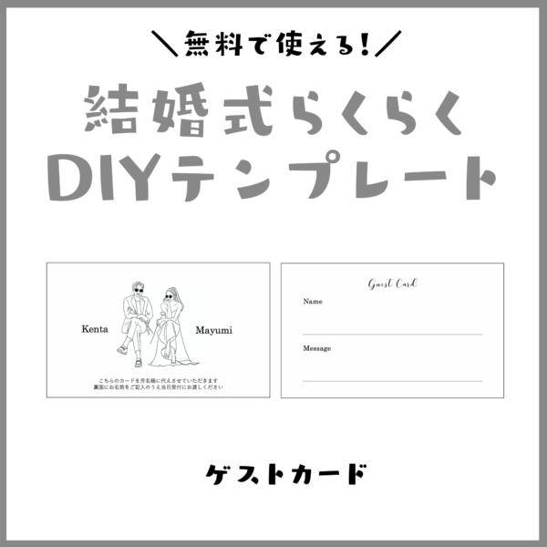 結婚式らくらくDIYテンプレート『ゲストカード』
