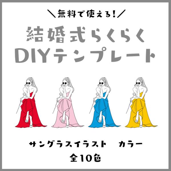 結婚式らくらくDIYテンプレート『サングラスイラスト カラードレス』全10色あります!