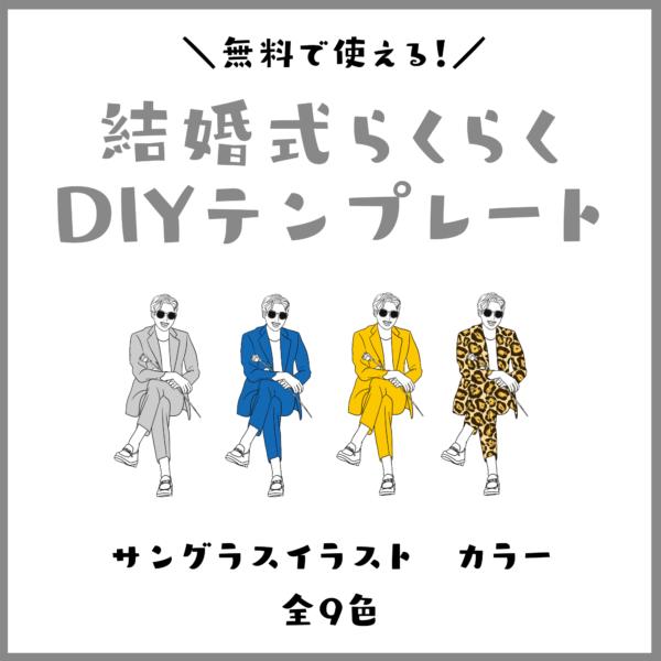 結婚式らくらくDIYテンプレート『サングラスイラスト カラータキシード』全9色あります!
